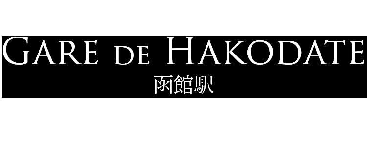 gare de hakodate