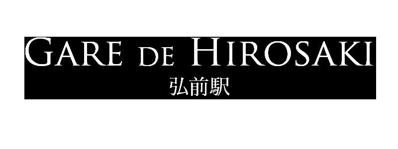 gare de hirosaki