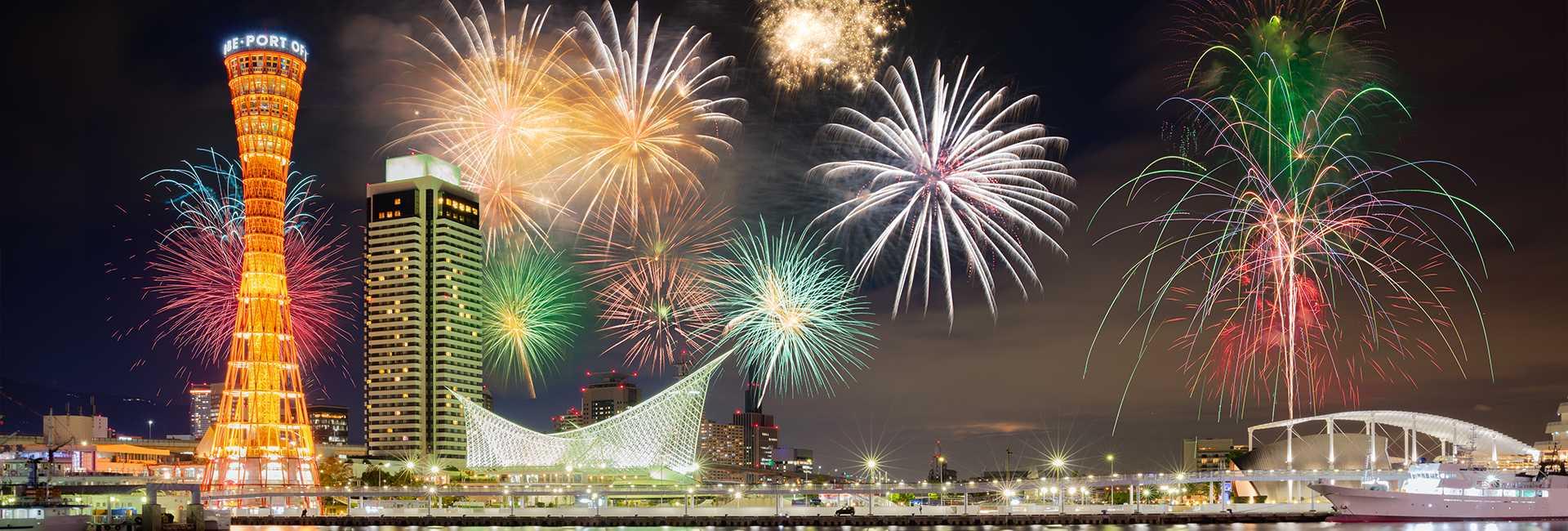 feux d'artifices au port de Kobe