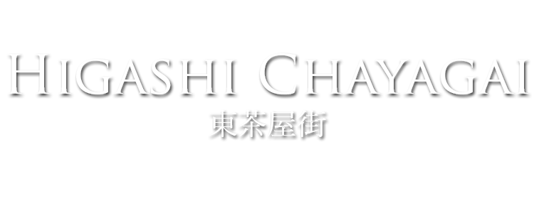 higashi chayagai kanazawa