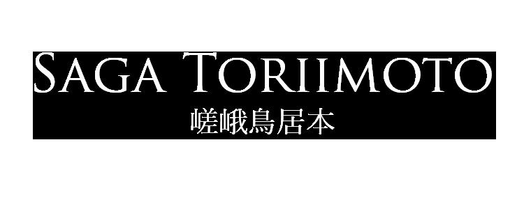 saga toriimoto kyoto